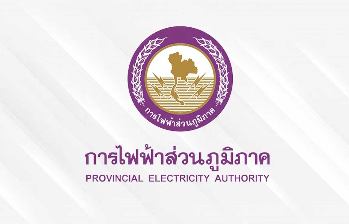 ข้อสอบบรรจุพนักงานการไฟฟ้ส่วนภูมิภาค ตำแหน่งช่างและวิศวกรไฟฟ้า