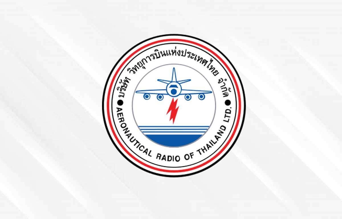 ข้อสอบ Air Traffic Control - Aerothai